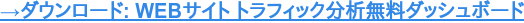 →ダウンロード: WEBサイト トラフィック分析無料ダッシュボード