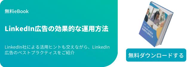 LinkedIn広告の効果的な運用方法