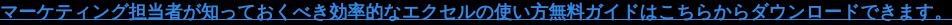 マーケティング担当者が知っておくべき効率的なエクセルの使い方無料ガイドはこちらからダウンロードできます。