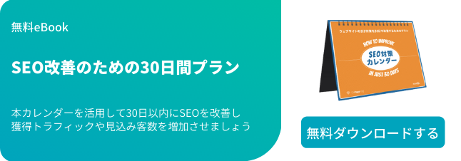 30日でウェブサイトのSEO対策を改善するための無料ガイドはこちらからダウンロードできます。