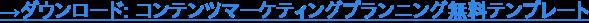 →ダウンロード: コンテンツマーケティングプランニング無料テンプレート
