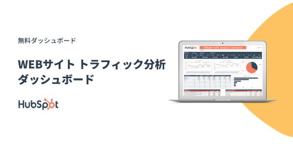 WEBサイト トラフィック分析ダッシュボード