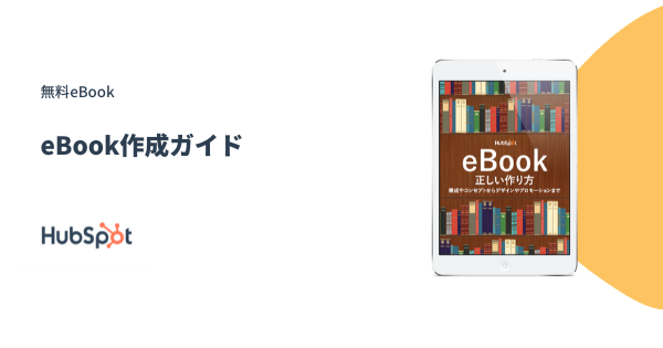 eBook作成ガイド