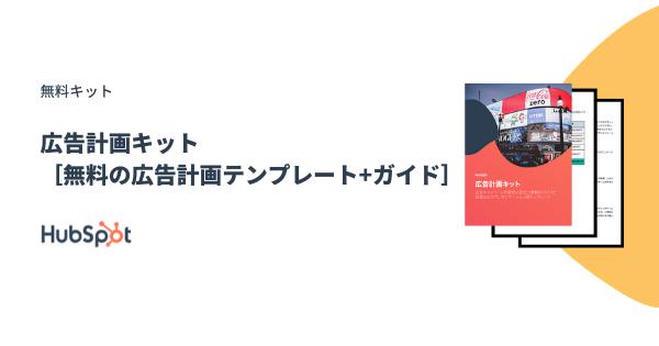 広告計画キット[無料の広告計画テンプレート+ガイド]