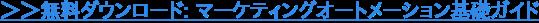→ダウンロード: マーケティングオートメーション基礎無料ガイド
