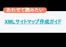 XMLサイトマップ作成ガイド