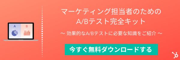 A/Bテスト 完全キット ダウンロード