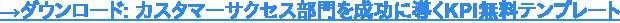 →ダウンロード: カスタマーサクセス部門を成功に導くKPI無料テンプレート