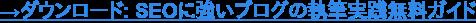 →ダウンロード: SEOに強いブログの執筆実践無料ガイド