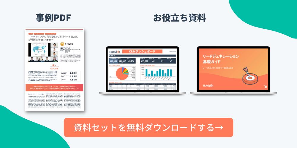 事例PDF&お役立ち資料セット | 株式会社ブイキューブ様
