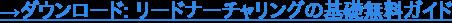 →ダウンロード: リードナーチャリングの基礎無料ガイド