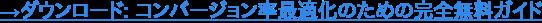 →ダウンロード: コンバージョン率最適化のための完全無料ガイド
