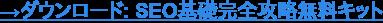 →ダウンロード: SEO基礎完全攻略無料キット