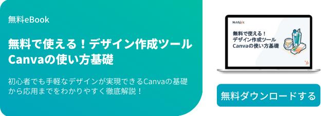無料で使える!デザイン作成ツールCanvaの使い方基礎