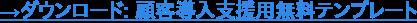 →ダウンロード: 顧客導入支援用無料テンプレート