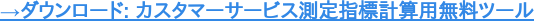 HubSpot自身がLTVを3倍以上も改善させた秘訣、SaaSビジネスでKPI化すべき10の指標