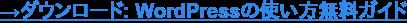 →ダウンロード: WordPressの使い方無料ガイド
