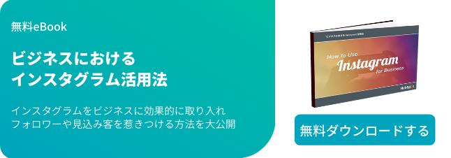 インスグラムを企業が活用するためのノウハウを開設した無料eBookのダウンロードはこちら