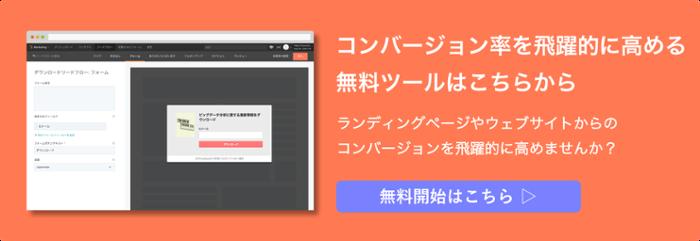 リード獲得、追跡、転換に無料で即時利用開始が可能なマーケティングツール「HubSpot Marketing Free」はこちらからどうぞ。