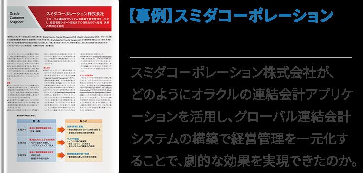 【事例】スミダコーポレーション
