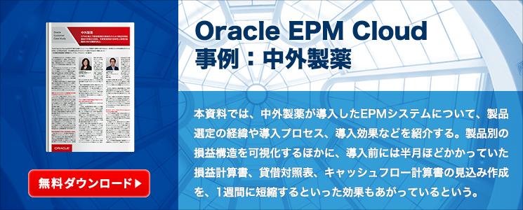Oracle EPM Cloud事例:中外製薬