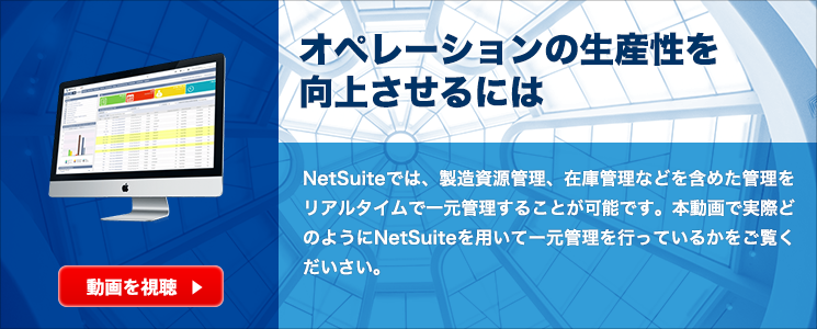 NetSuite紹介動画:オペレーションの生産性を向上させるには