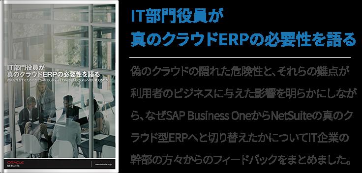 成長を推進するためになぜSAP Business OneからNetSuiteへ切り替えるのか