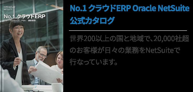 No.1 クラウドERP Oracle NetSuite公式カタログ