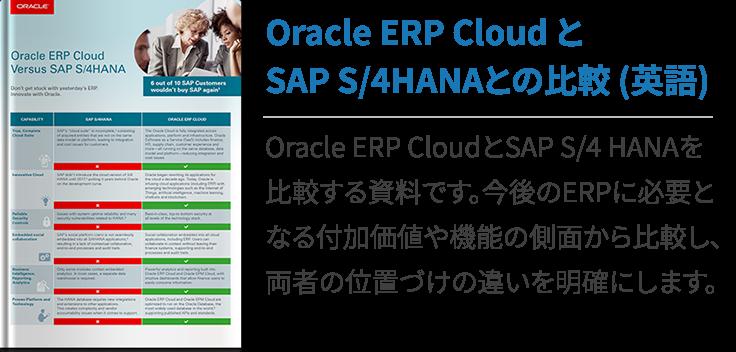 Oracle ERP Cloud とSAP S/4HANAとの比較 (英語)