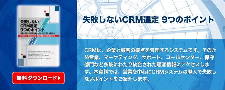 失敗しないCRM選定 9つのポイント