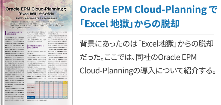 Oracle EPM Cloud-Planning で「Excel 地獄」からの脱却