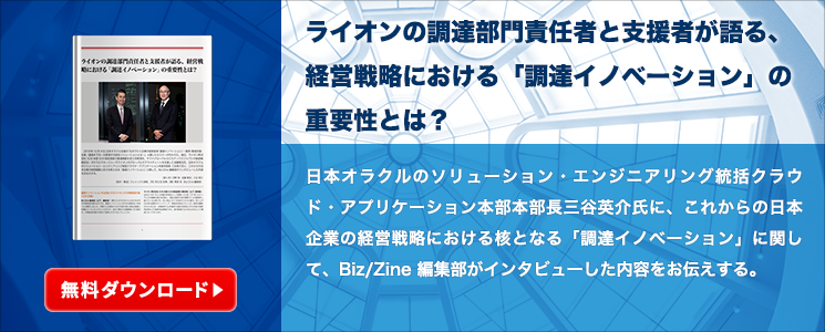 ライオンの調達部門責任者と支援者が語る、経営戦略における「調達イノベーション」の重要性とは?