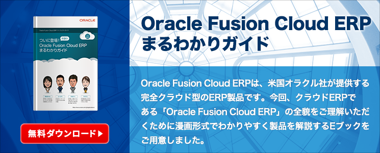 Oracle ERP Cloudまるわかりガイド