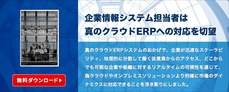 企業情報システム担当者は真のクラウドERPへの対応を切望