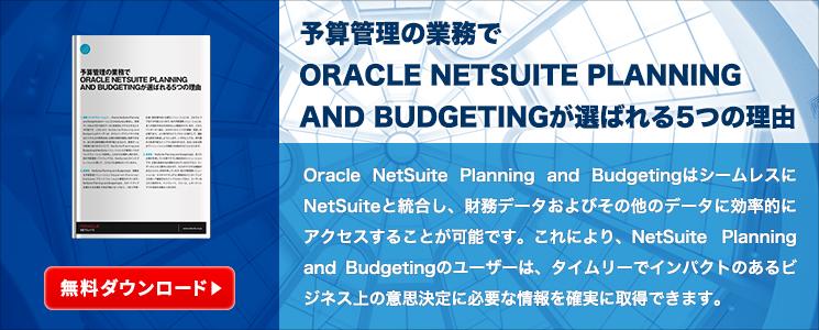 予算管理の業務でORACLE NETSUITE PLANNING AND BUDGETINGが選ばれる5つの理由