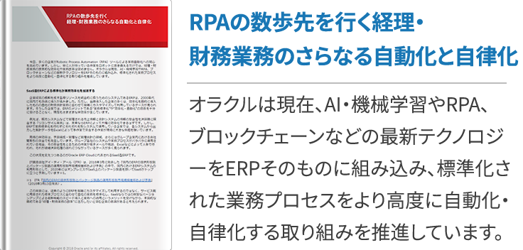 RPAの数歩先を行く経理・財務業務のさらなる自動化と自律化