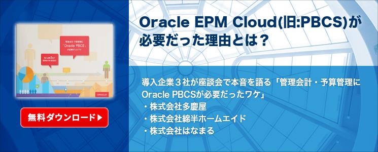 【事例】導入企業3社による座談会