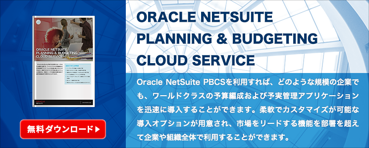 ORACLE NETSUITE PLANNING & BUDGETING CLOUD SERVICE