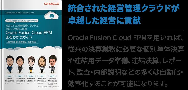 統合された経営管理クラウドが卓越した経営に貢献Oracle Fusion Cloud EPMまるわかりガイド