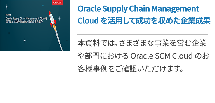 Oracle Supply Chain Management Cloud を活用して成功を収めた企業成果