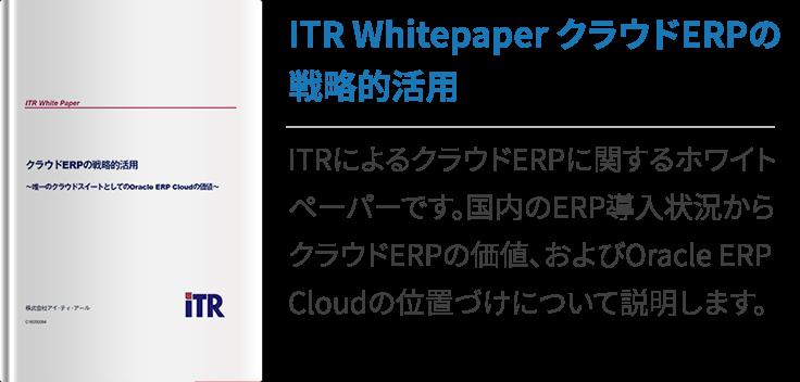 ITR Whitepaper クラウドERPの戦略的活用