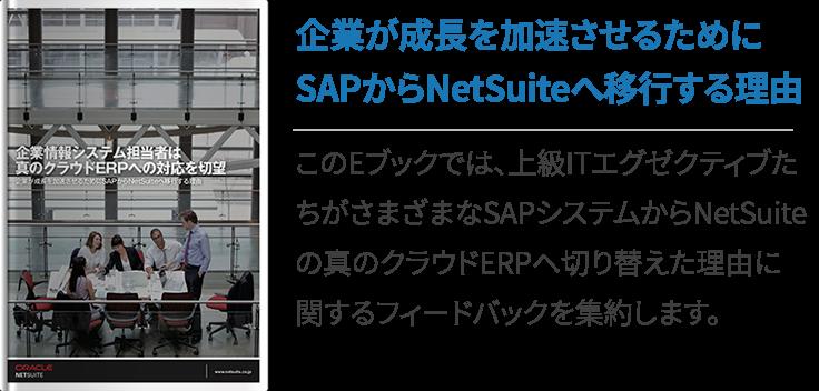 企業が成長を加速させるためにSAPからNetSuiteへ移行する理由