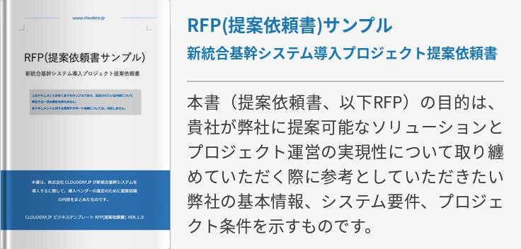 RFP(提案依頼書)サンプル新統合基幹システム導入プロジェクト提案依頼書