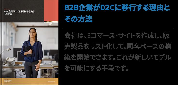 B2B企業がD2Cに移行する理由とその方法