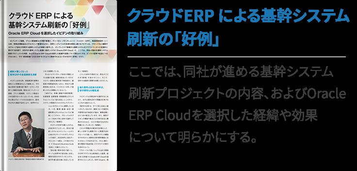 クラウドERP による基幹システム刷新の「好例」