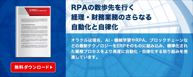 RPAの数歩先を行く 経理・財務業務のさらなる自動化と自律化