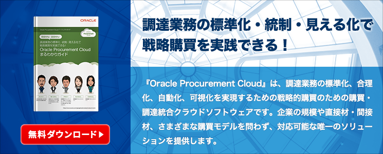 Oracle Procurement Cloud まるわかりガイド