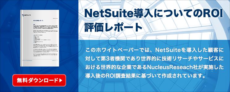 NetSuite導入についてのROI 評価レポート