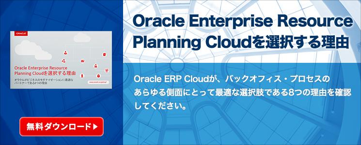 Oracle Enterprise Resource Planning Cloudを選択する理由