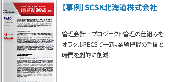 【事例】SCSK北海道株式会社